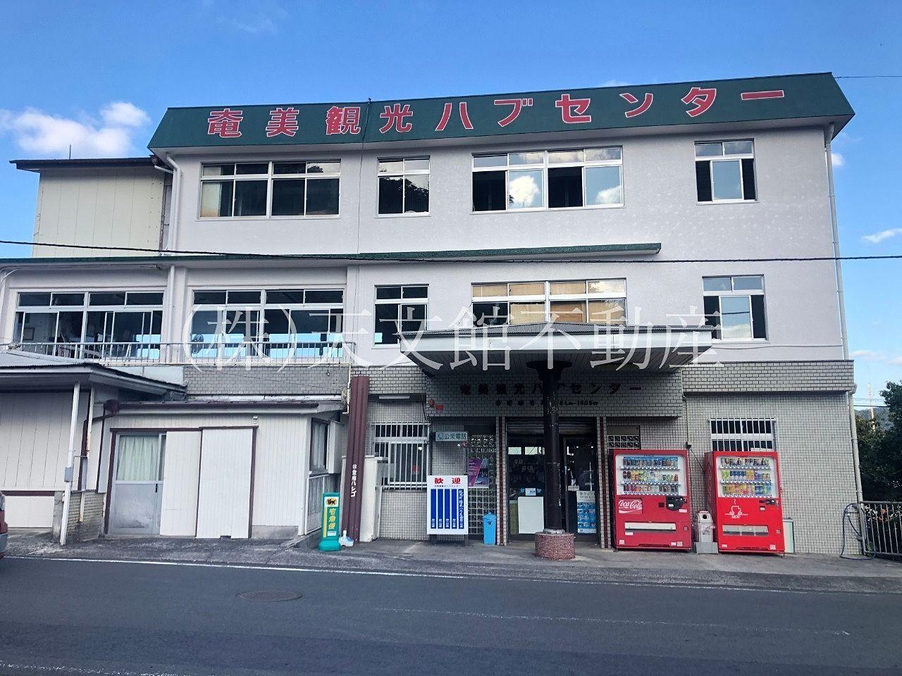 奄美市名瀬長浜町「奄美観光センター」外観