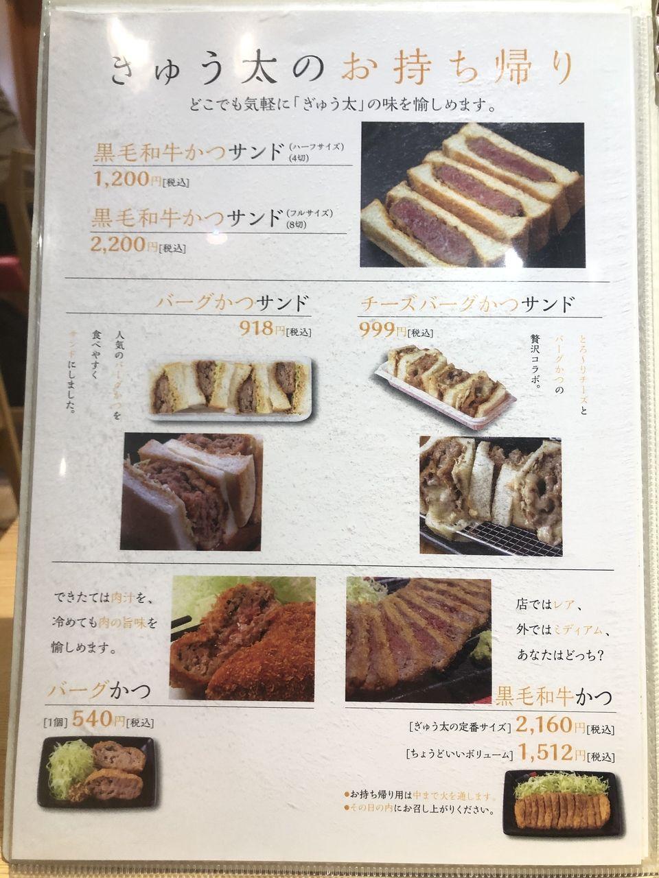 鹿児島市樋之口町のぎゅう太のメニュー表3