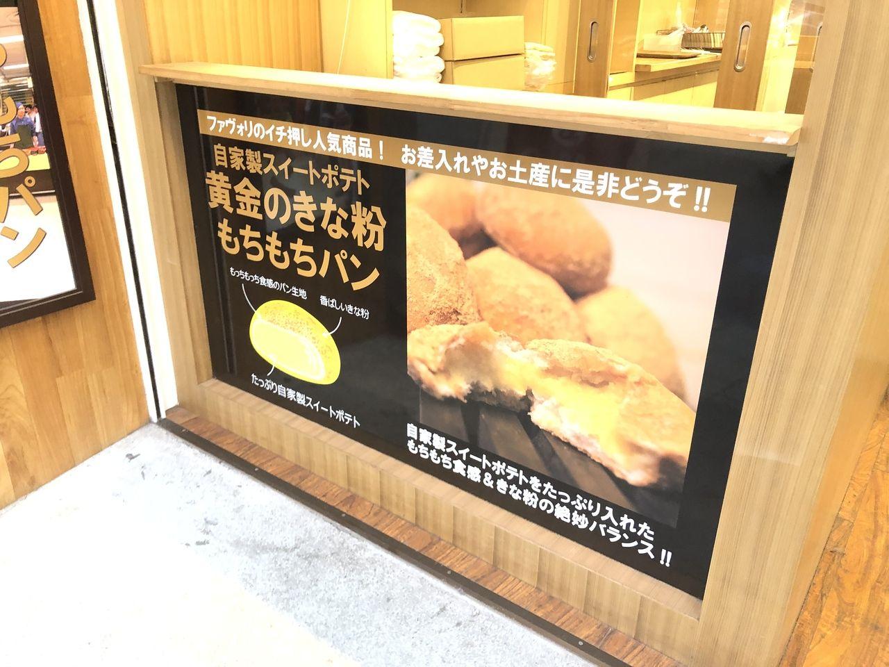きな粉もちもちパン 美味しいパン屋さん12