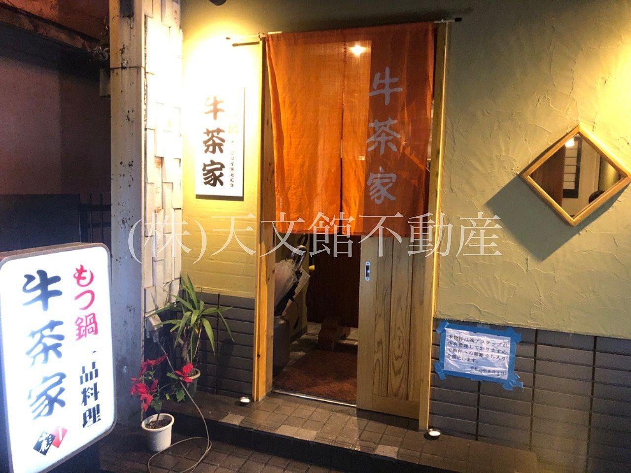鹿児島市山之口町もつ鍋牛茶屋野菜たっぷりのおすすめ居酒屋です。外観入口