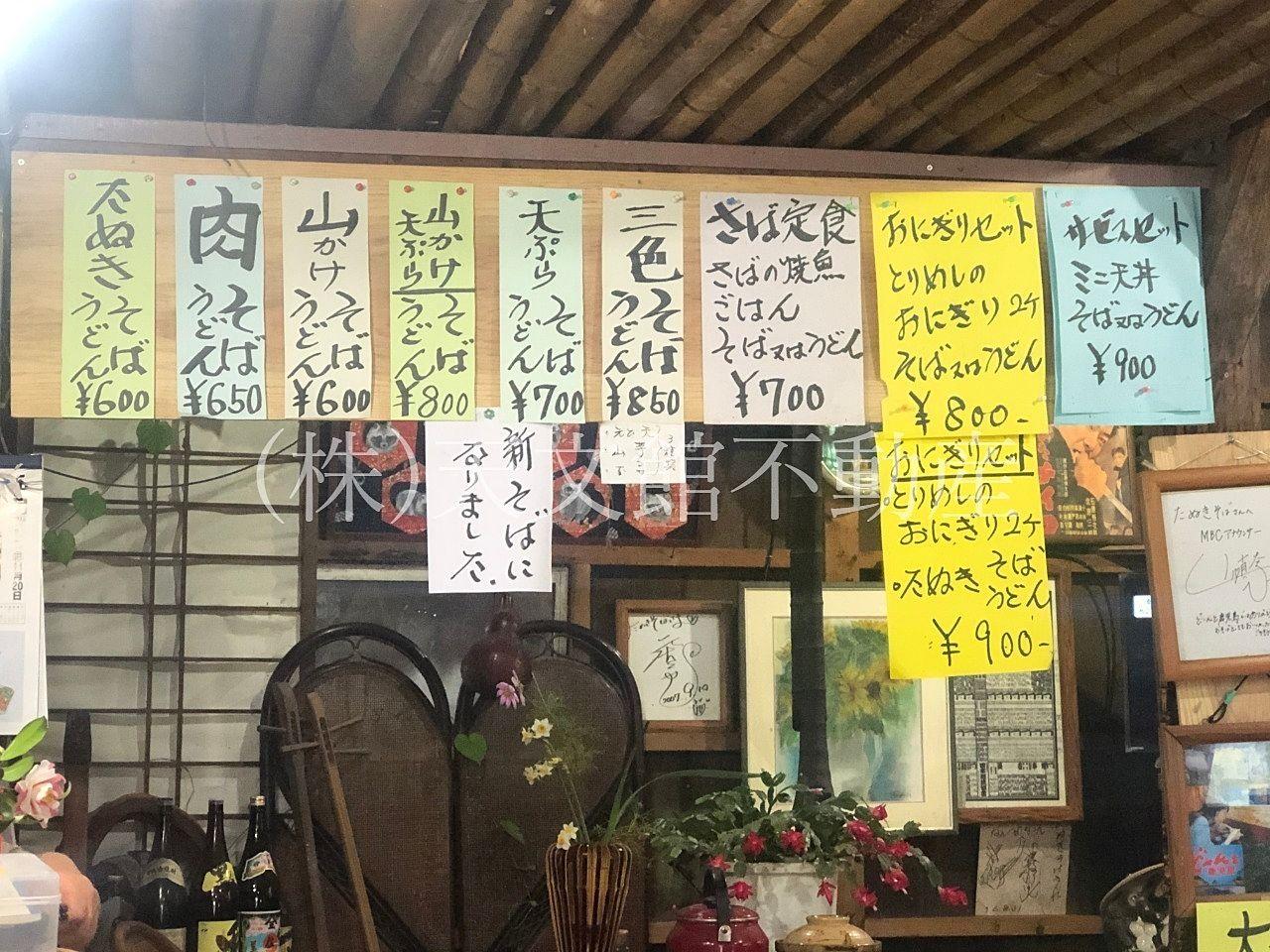 鹿児島市吉野町のたぬきそばのメニュー表