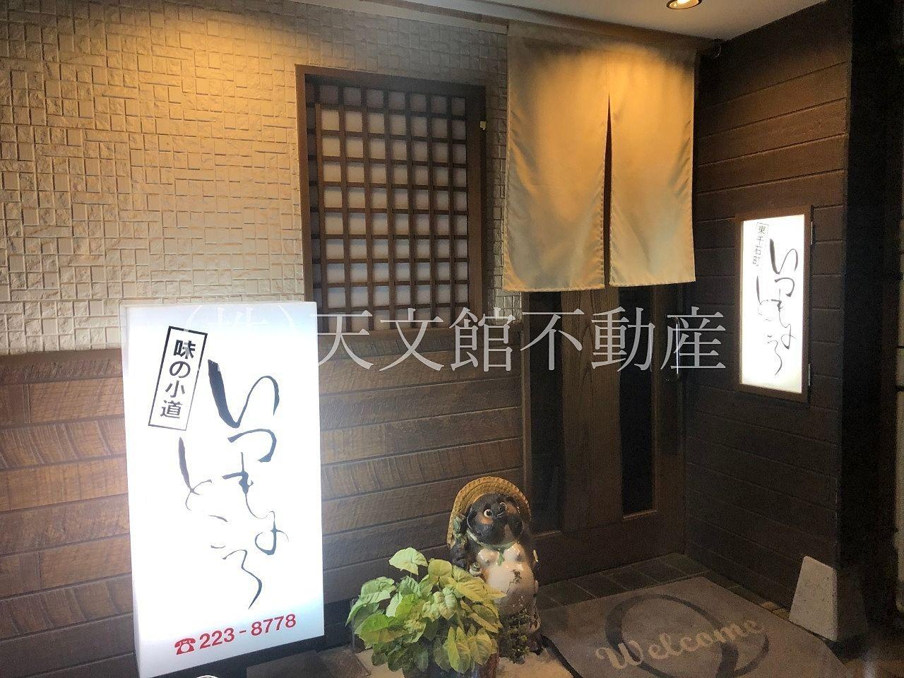 鹿児島市東千石町の「いつものところ」というおでん屋さんに行ってきました。