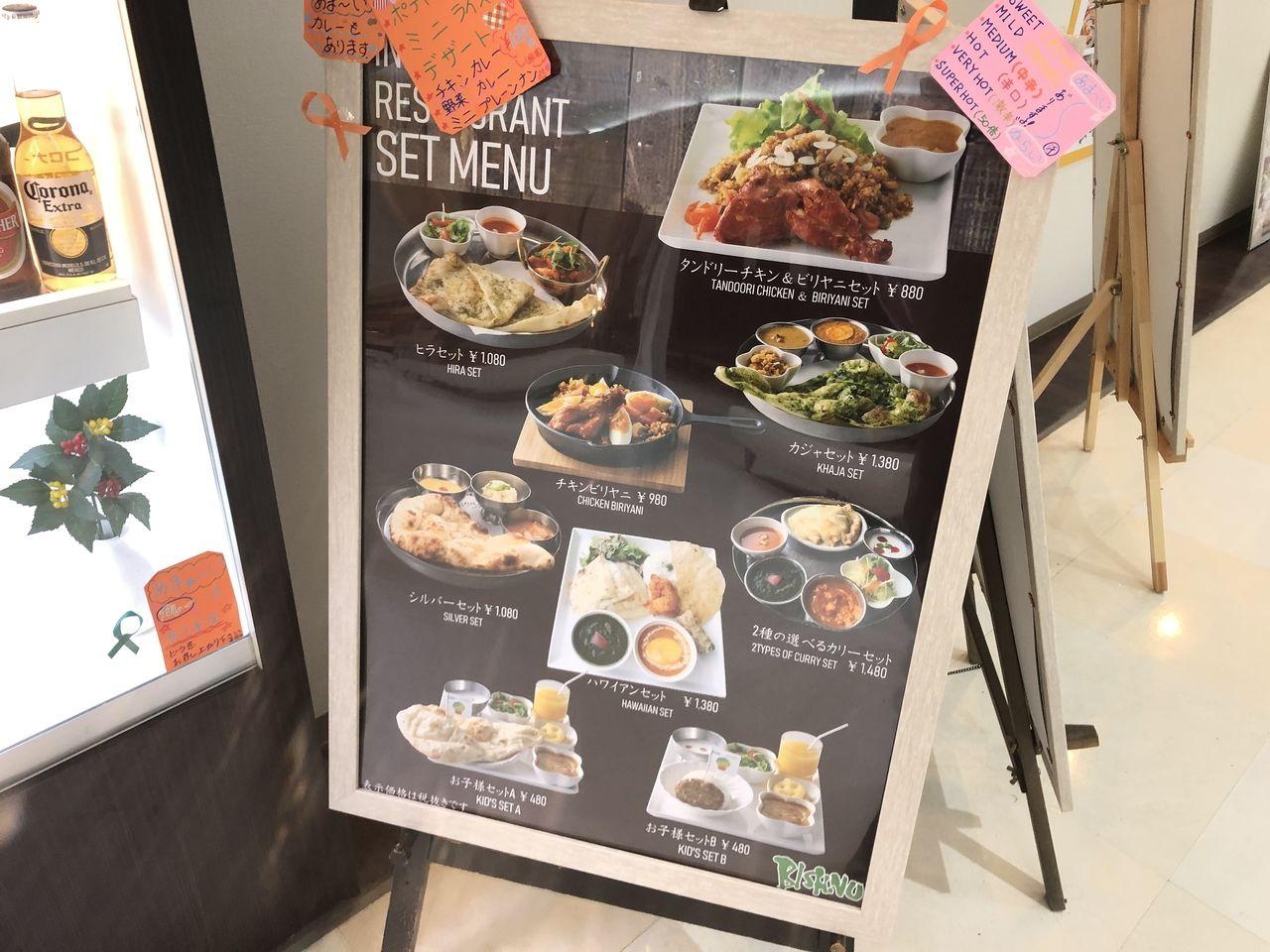 鹿児島市鴨池2丁目「インド料理 BISHNU ビスヌ イオン鹿児島鴨池店」メニューも豊富です。
