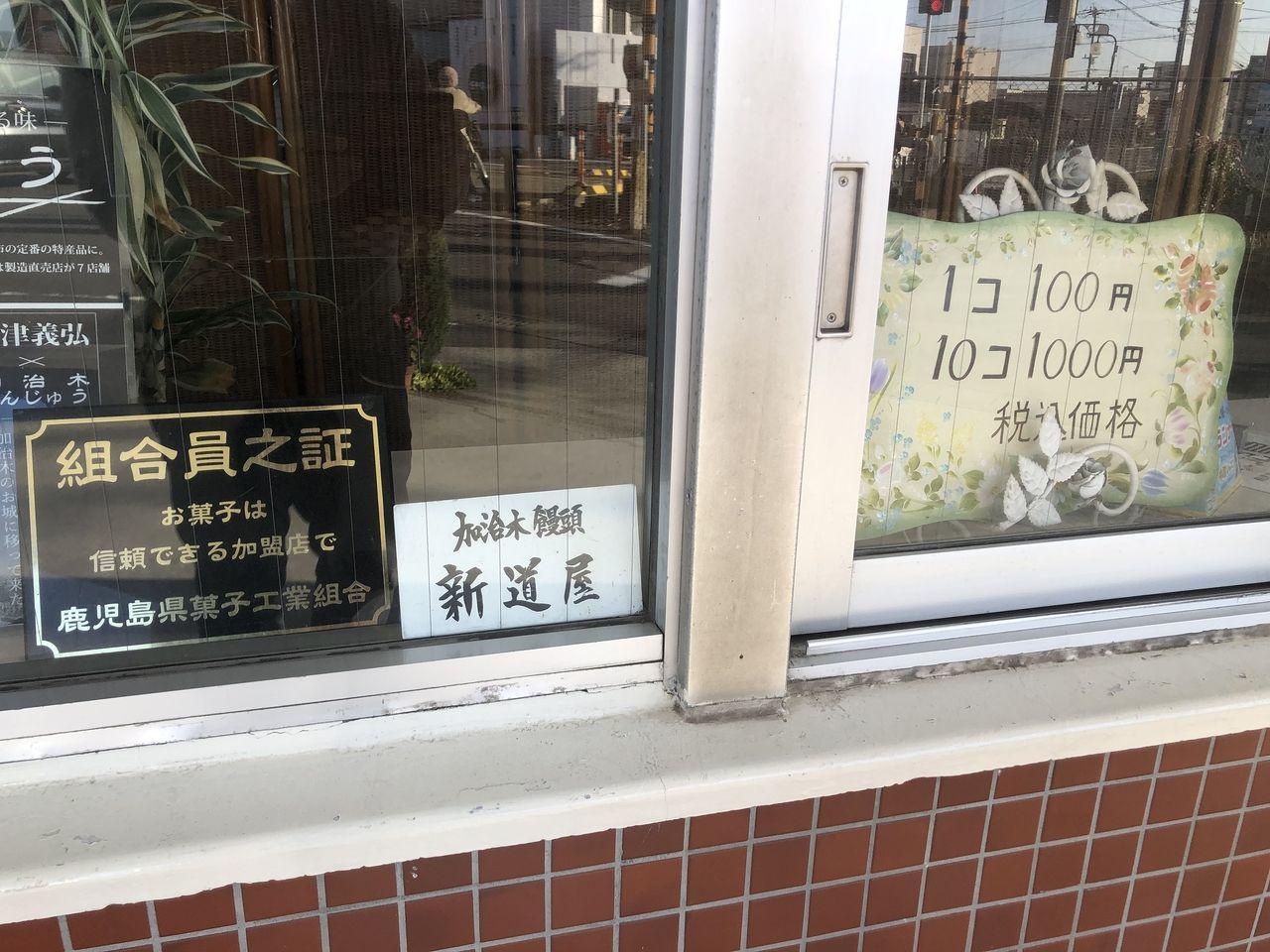 姶良市加治木町「新道屋」加治木饅頭の有名店です。組合員