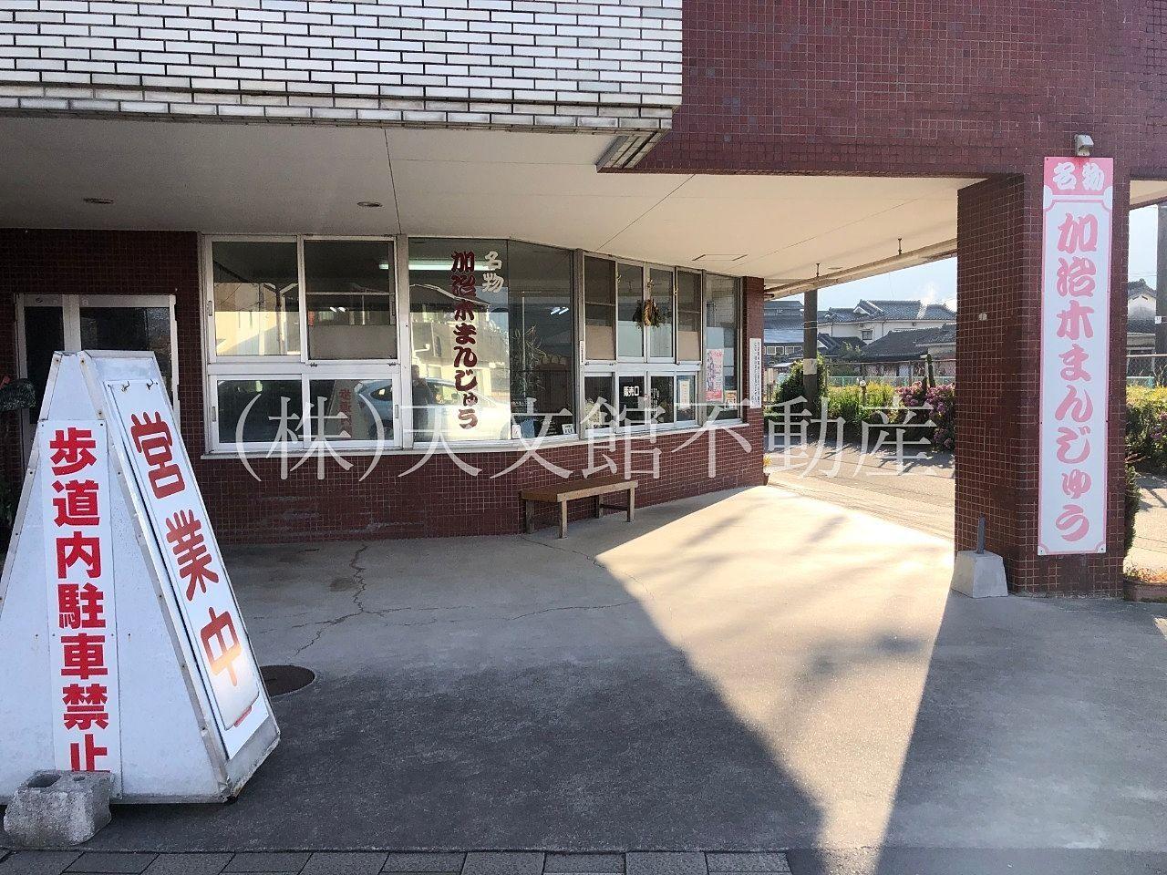 姶良市加治木町「新道屋」加治木まんじゅうの有名店です。店舗外観です。