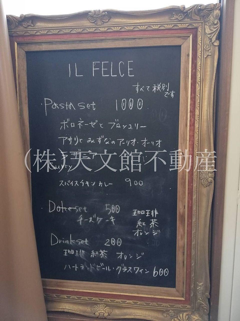 鹿児島市上福元町「IL FELICE(イルフェリーチェ)」おすすめイタリアンのメニュー