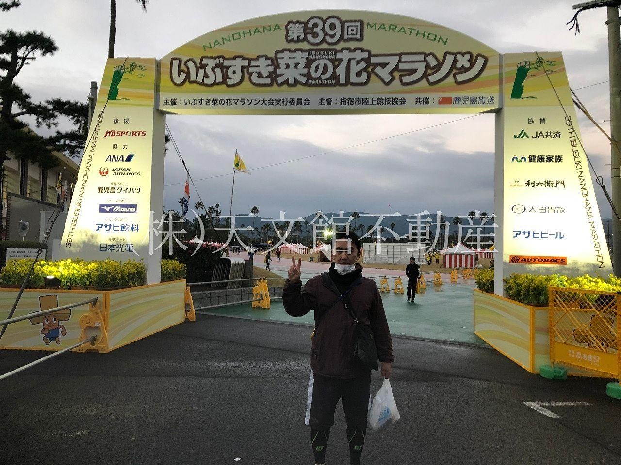 第39回いぶすき菜の花マラソンに参加してきました。受付を済ませて記念写真を撮りました。