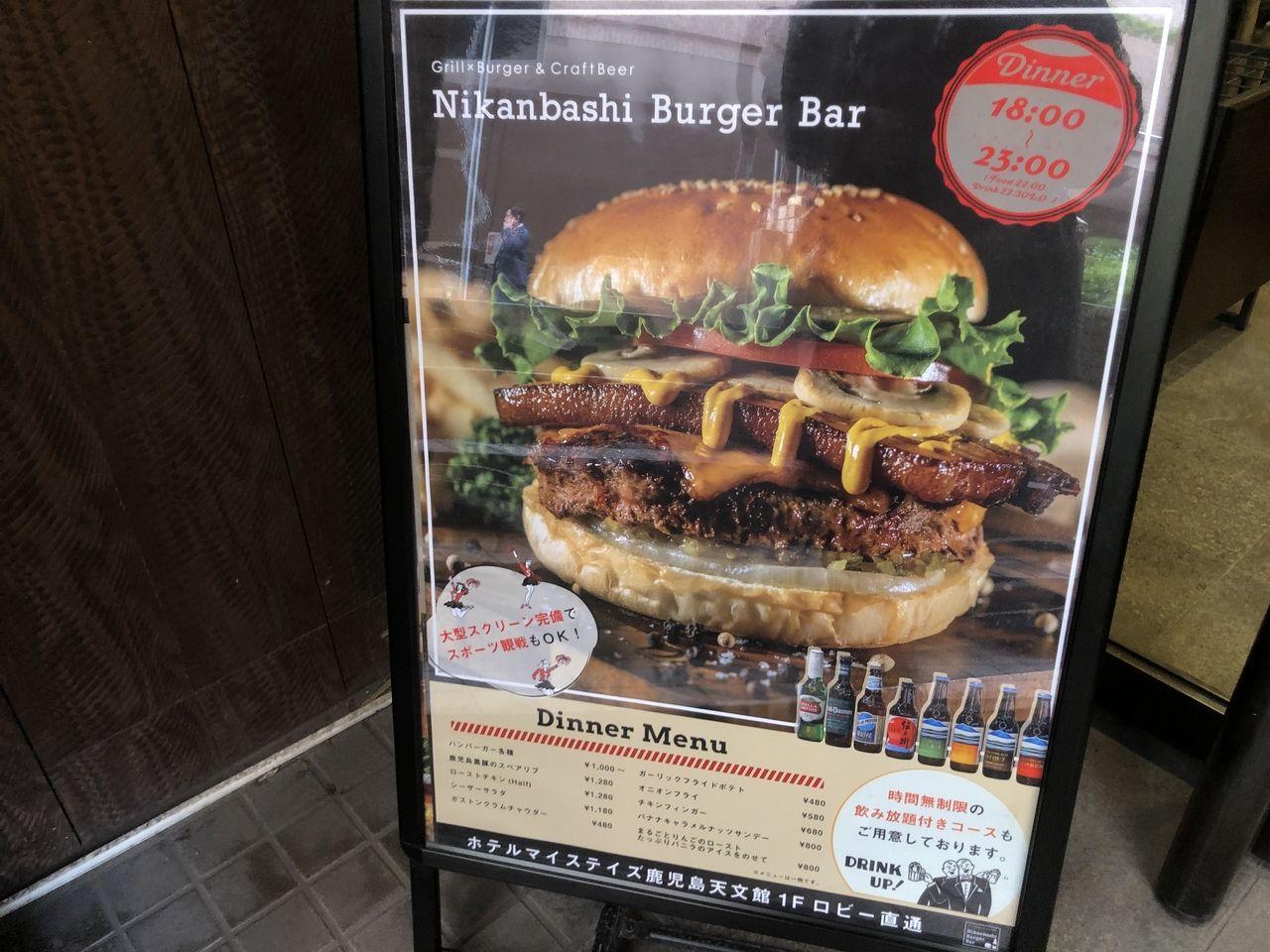 鹿児島市山之口町のNikanbashi Burger Barはこの看板メニューがいいかもです。