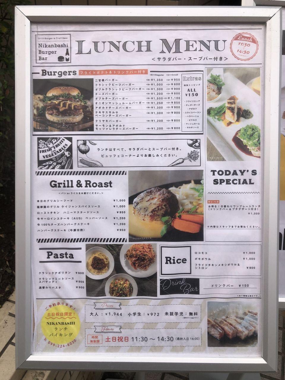 鹿児島市山之口町のNikanbashi Burger Barの看板です。