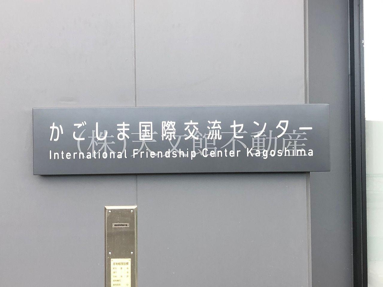 鹿児島市加治屋町の鹿児島国際交流センターの看板