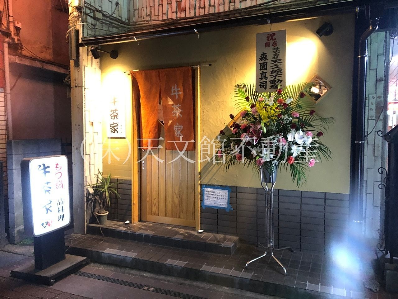 鹿児島市山之口町もつ鍋牛茶屋のお店の前です。花の店イイヤマで配達して頂いたお花です。