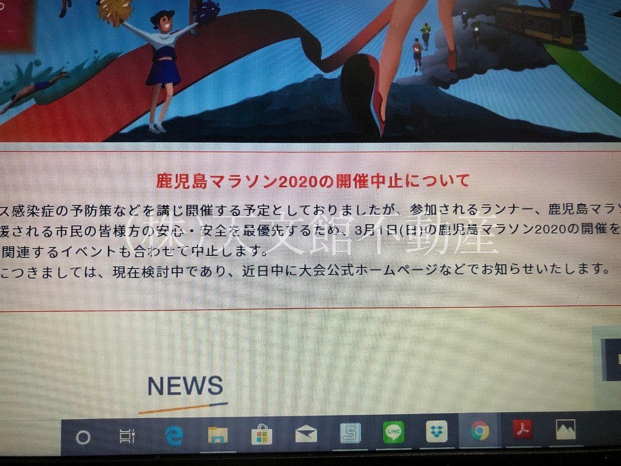 鹿児島マラソン2020の中止をホームページを確認しました。