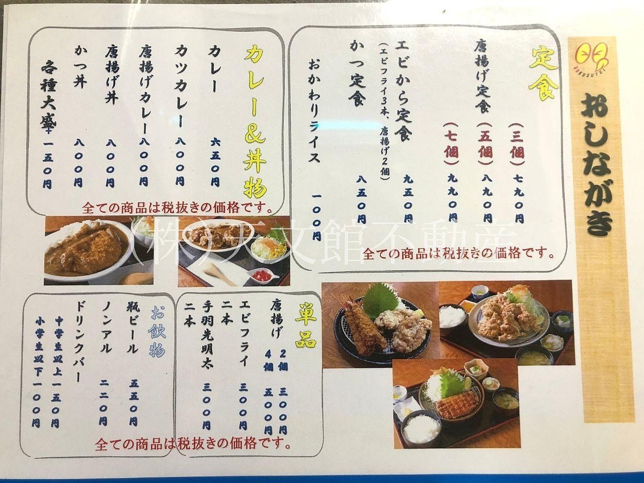 鹿児島県姶良市蒲生町北「大楠亭」メニュー表。定食、カレー、丼物もあります。