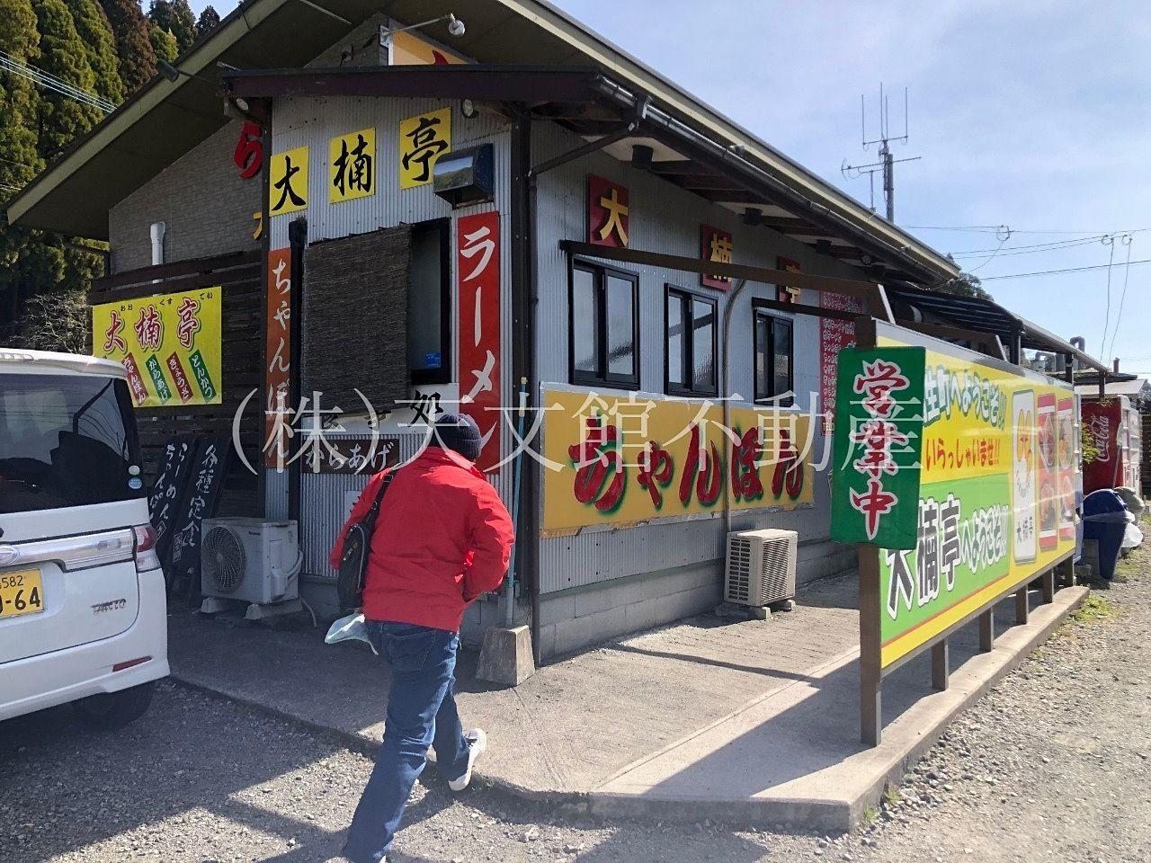 鹿児島県姶良市蒲生町北「大楠亭」の看板の字も大きいです。