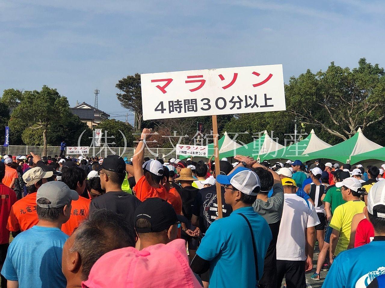 出水ツルマラソンスタート地点。制限時間