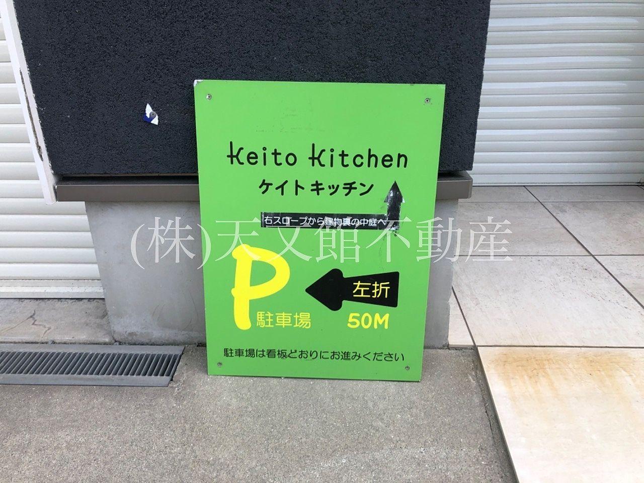 鹿児島市吉野町「ケイトキッチン」のお店の前の駐車場案内看板です。