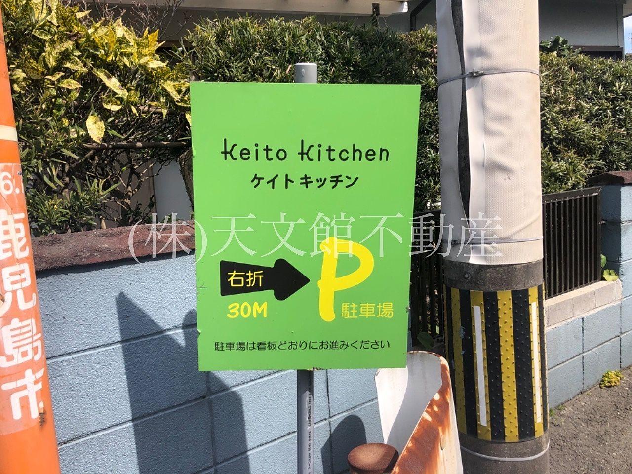 鹿児島市吉野町「ケイトキッチン」の駐車場案内看板ですが道の途中に並んでいてとてもわかりやすいです。