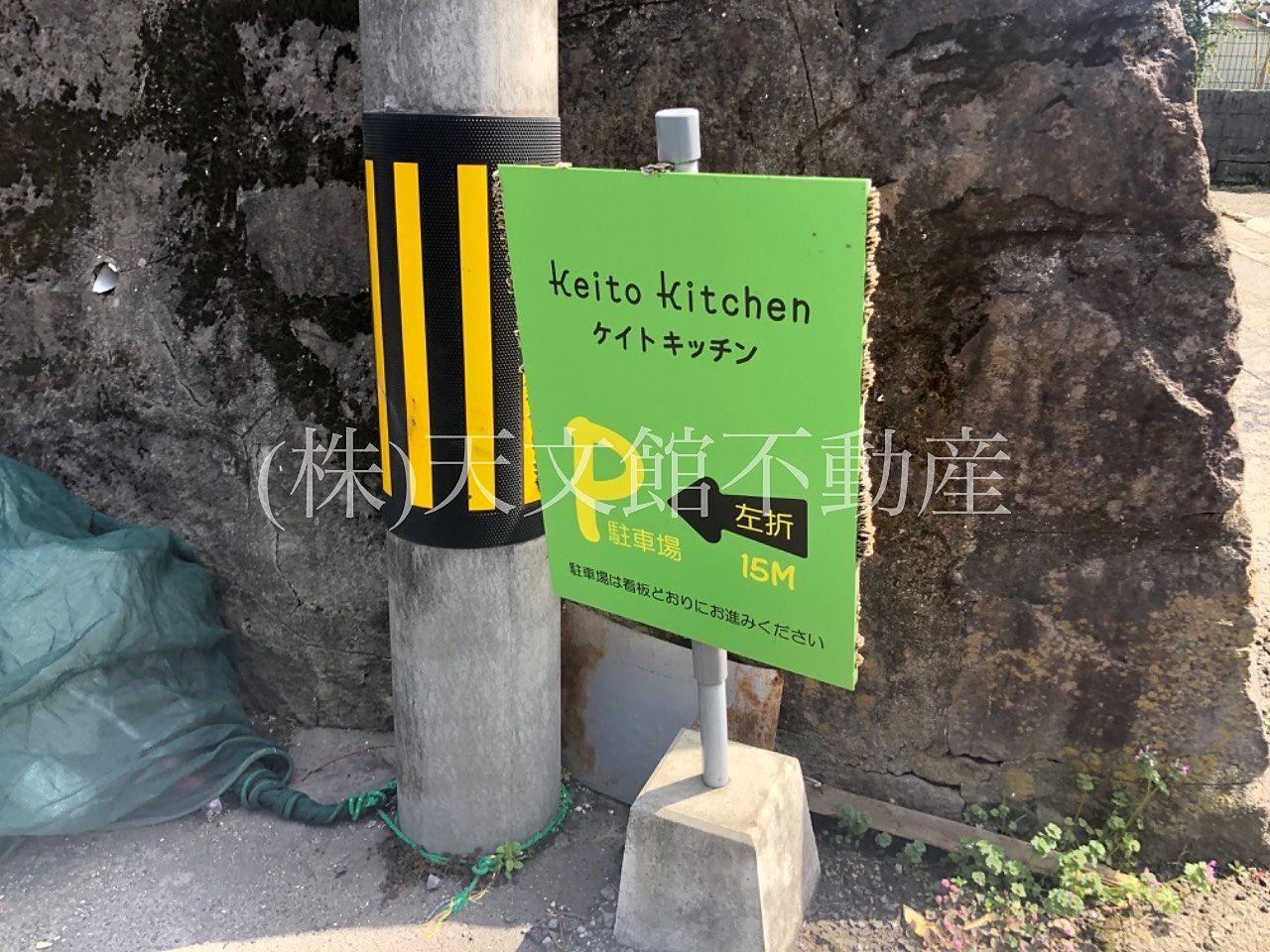 鹿児島市吉野町「ケイトキッチン」の駐車場案内看板ですが矢印と距離が書いてあってとてもわかりやすいです。
