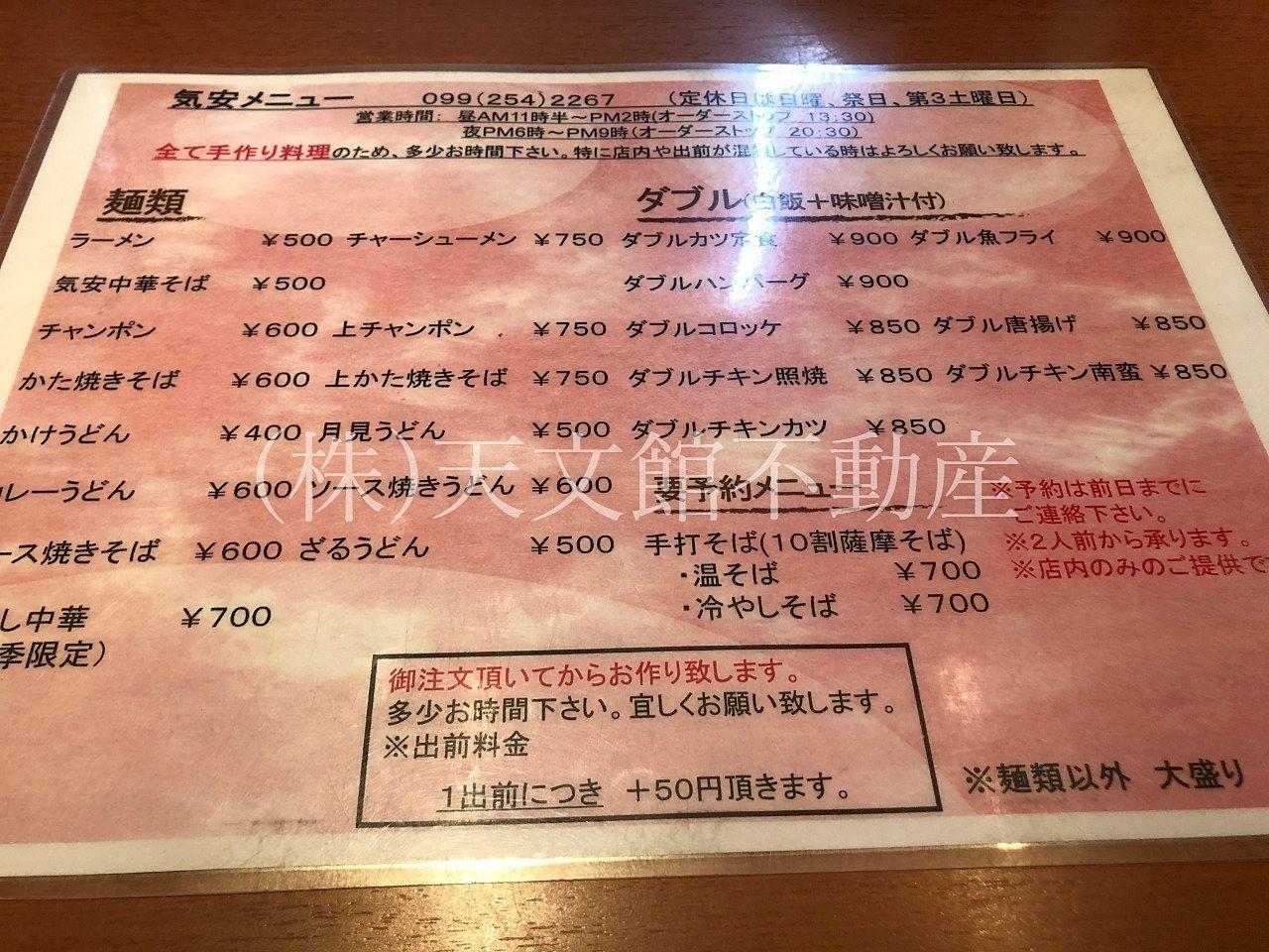 鹿児島市高麗町の気安のメニュー表です。ダブルは大盛りの定食になります。