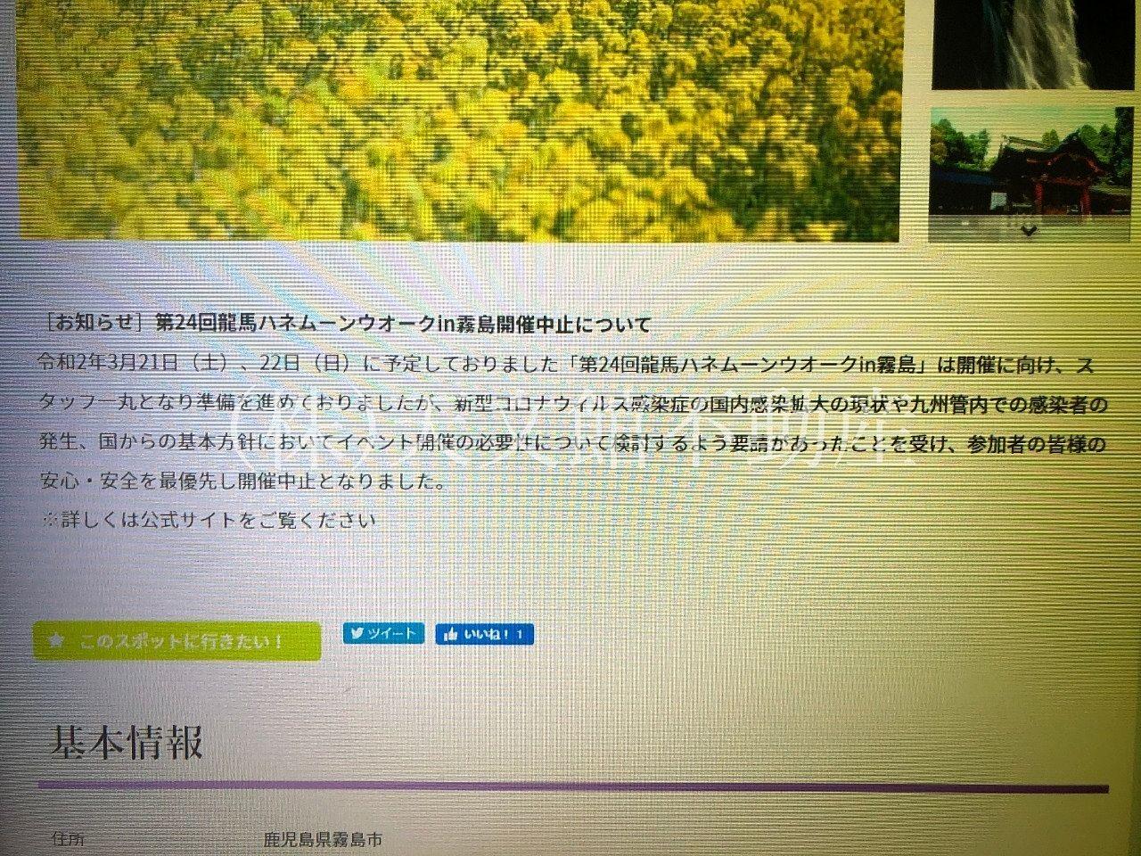 龍馬ハネムーンウオークのホームページ確認しました。残念な事に今年は中止になりました。