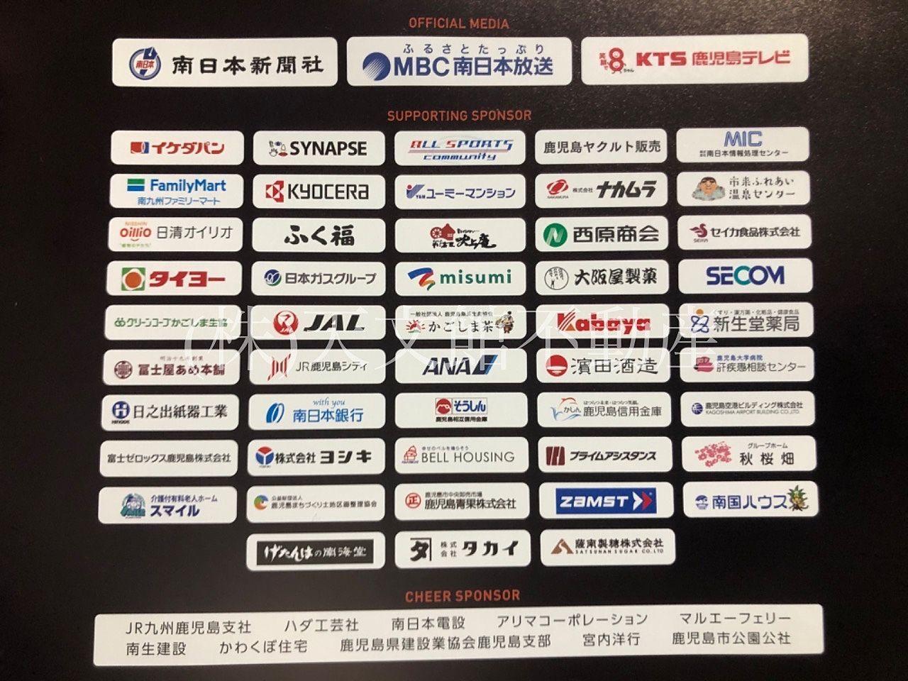 鹿児島県内の誰でも聞いたらすぐにわかるような会社が共済しているようです。