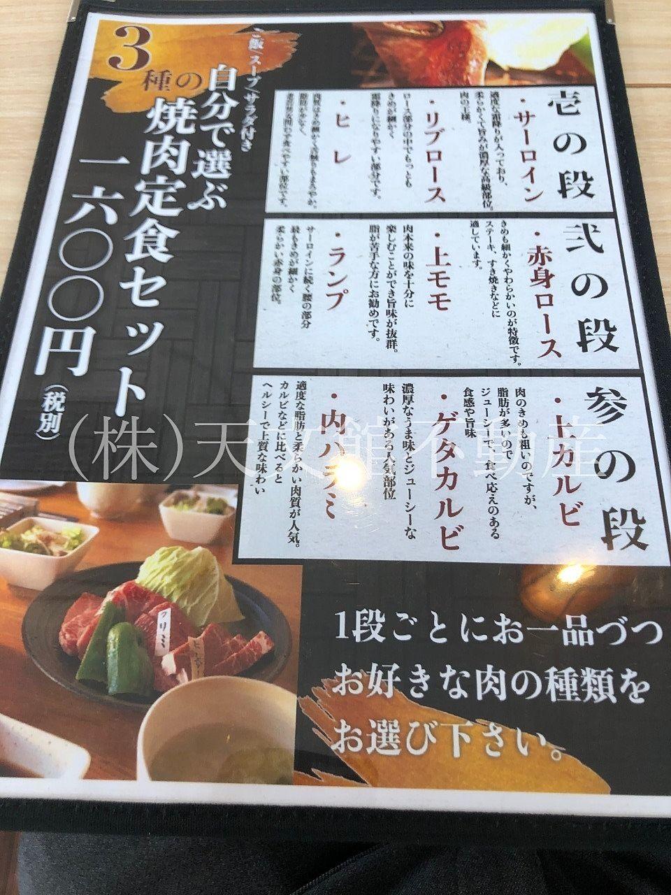 姶良市西餅田の焼肉定食セットのメニュー表です。