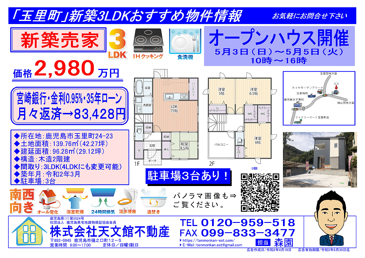 鹿児島市玉里町の新築物件です。お気軽にご相談ください。