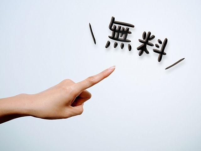 所有されている中古マンションを売却される場合、不動産会社によう買取りの場合は仲介手数料は無料になります。