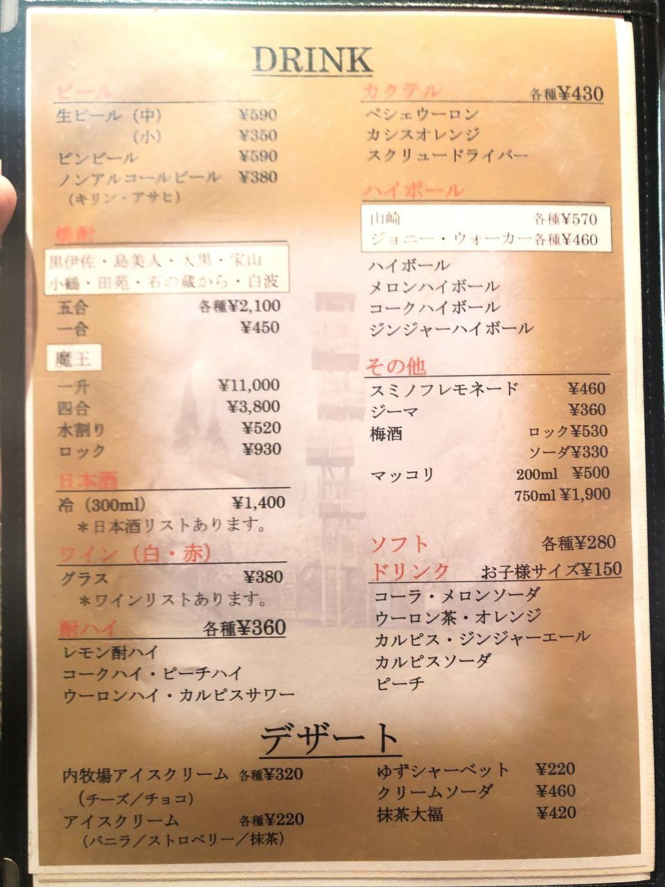 鹿児島県日置市伊集院町猪鹿倉の焼肉・たべもの処松風はドリンク・デザートの種類も沢山あります。