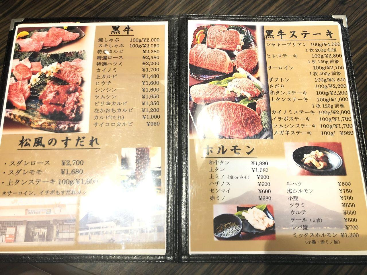 鹿児島県日置市伊集院町猪鹿倉の焼肉・たべもの処松風のメニューは種類が多くて迷います。