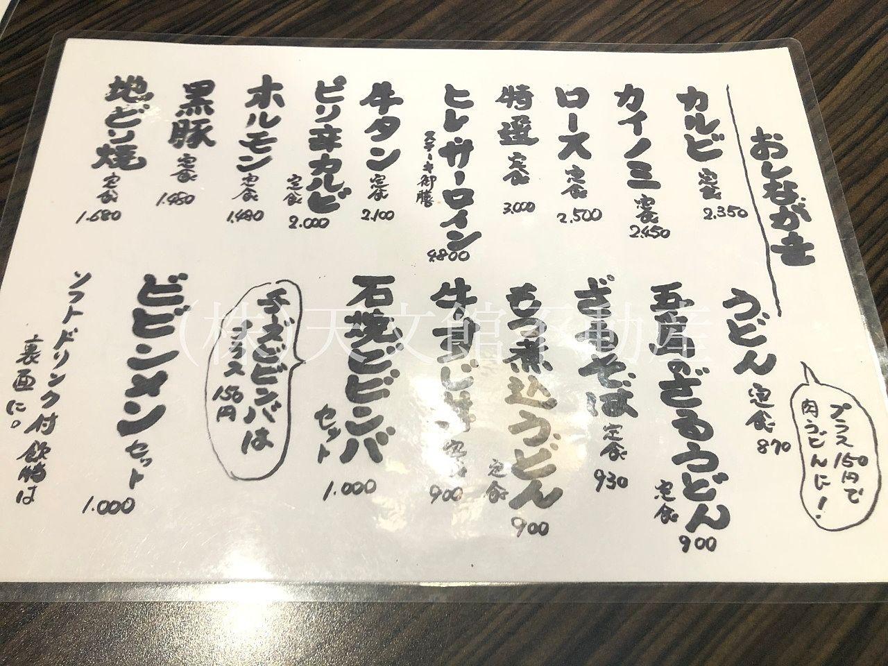 鹿児島県日置市伊集院町猪鹿倉の焼肉・たべもの処松風のランチメニューです。