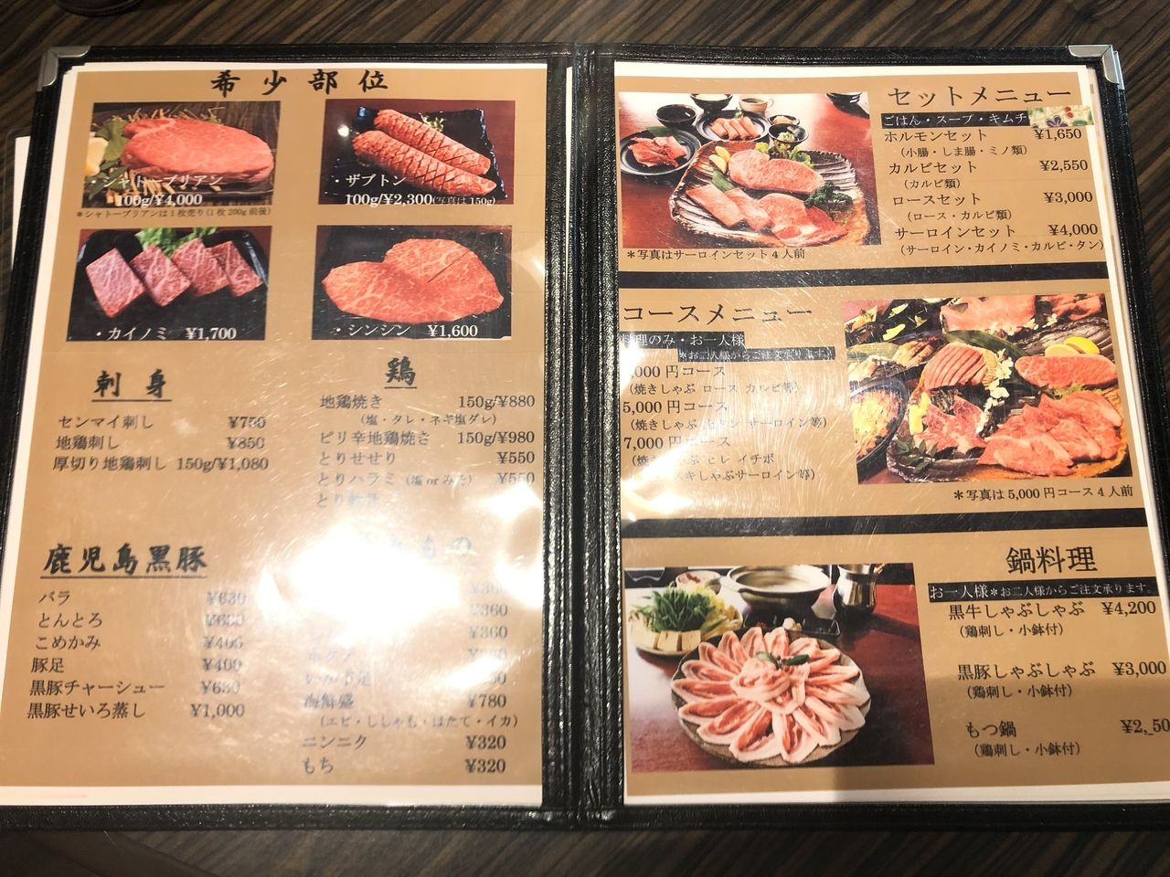 鹿児島県日置市伊集院町猪鹿倉の焼肉・たべもの処松風のメニューを見ると食欲が出てきます。