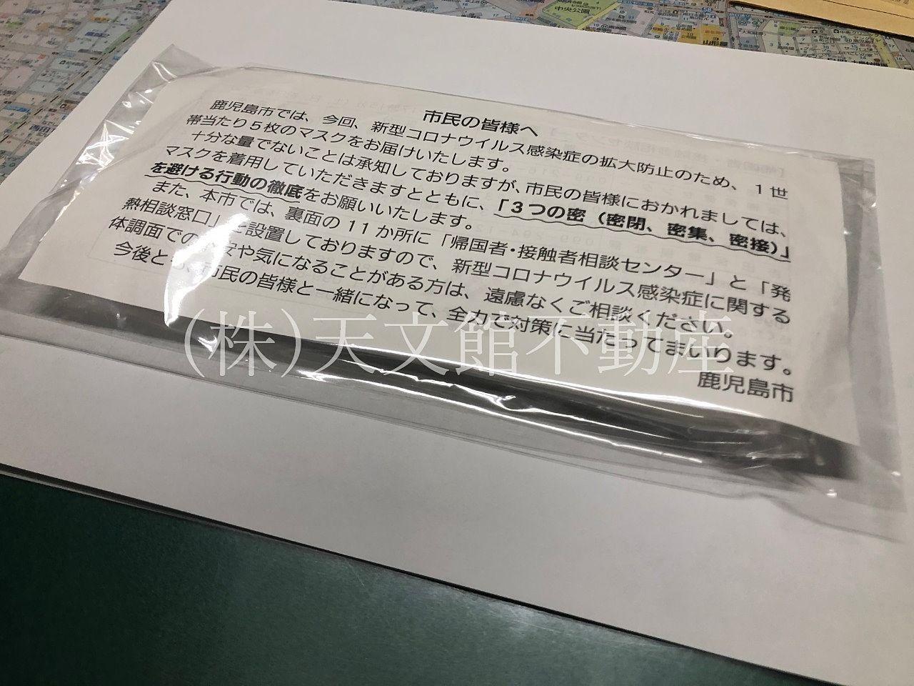 鹿児島市から支給されたマスクが本日届きました。