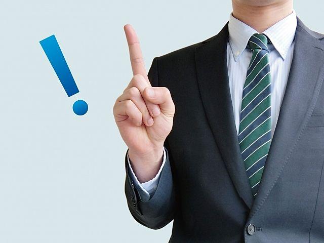 不動産売却には節税方法もありますが、その前に出来るだけ高く売れるように意識しましょう。