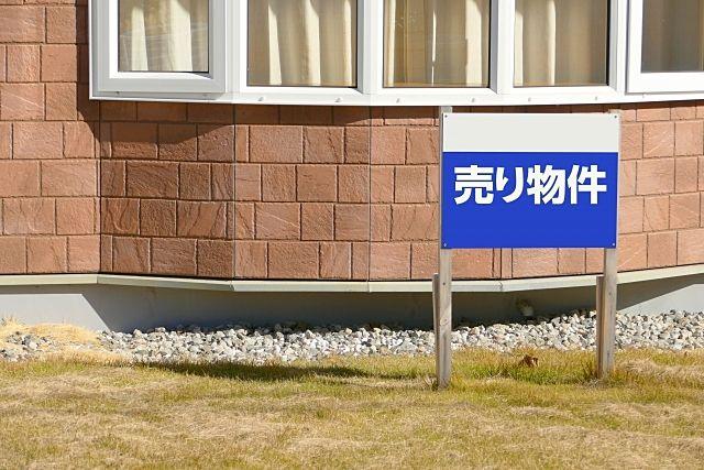 鹿児島市樋之口町の天文館不動産は家や中古マンションなどの不動産売却物件には現地に売物件の看板も設置します。