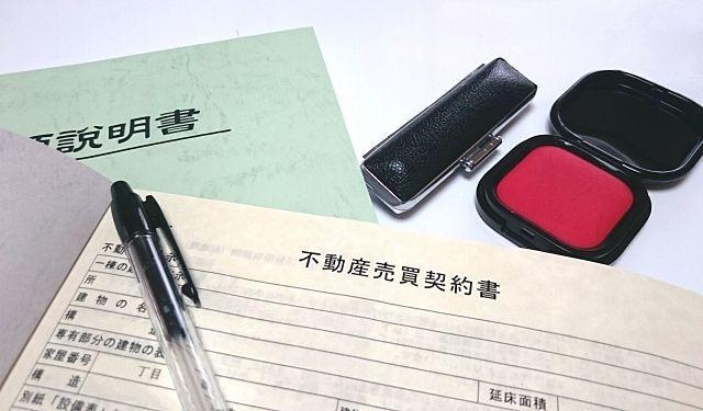 不動産売却営業で買主が決まったら不動産売買契約を締結します。
