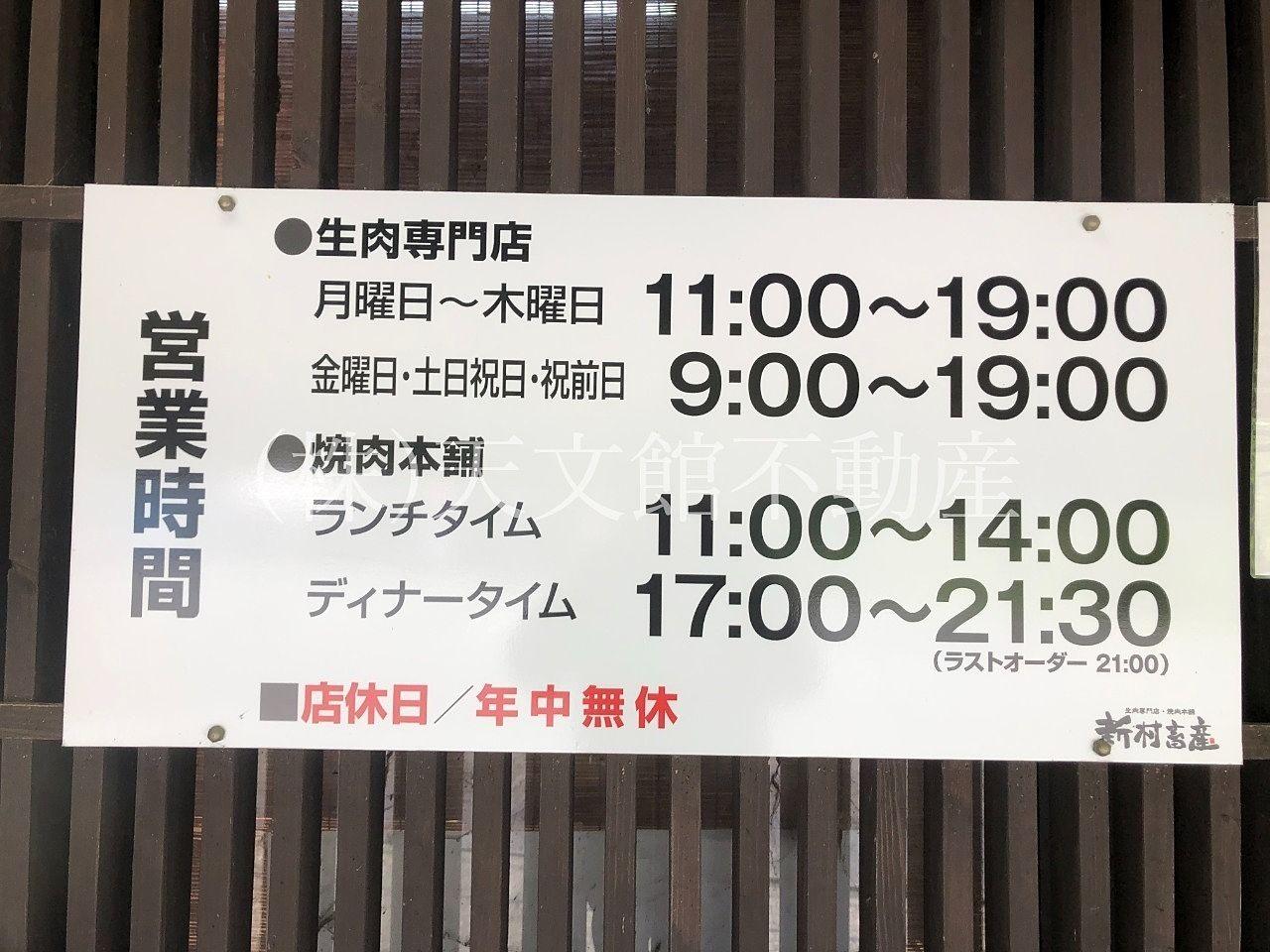 鹿児島県肝属郡の新村畜産は焼肉好きにおすすめなランチスポットです。営業時間はランチタイムとディナータイムがあります。