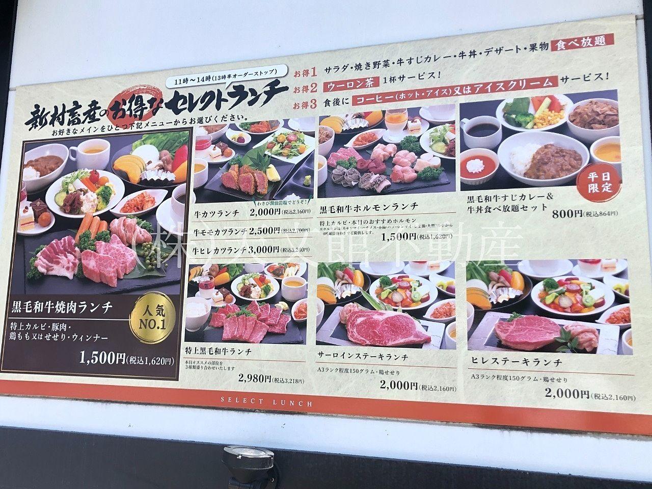 鹿児島県肝属郡肝付町前田「生肉専門店 新村畜産」のラインバイキングは安くておすすめです。