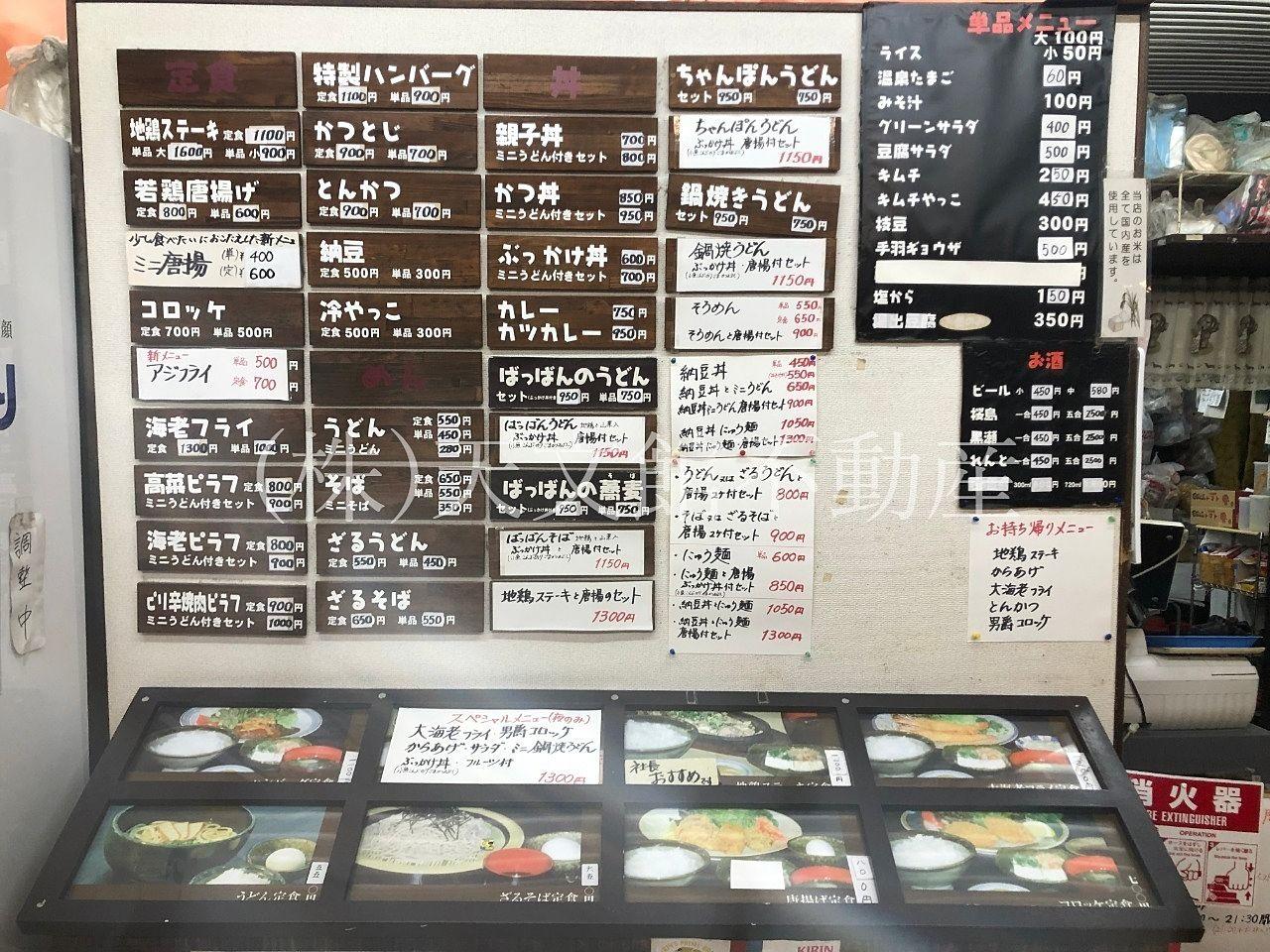 鹿児島 たぬき湯 食事 メニュー