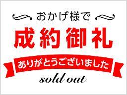 鹿児島市西伊敷4丁目「売地 ご成約ありがとうございます」