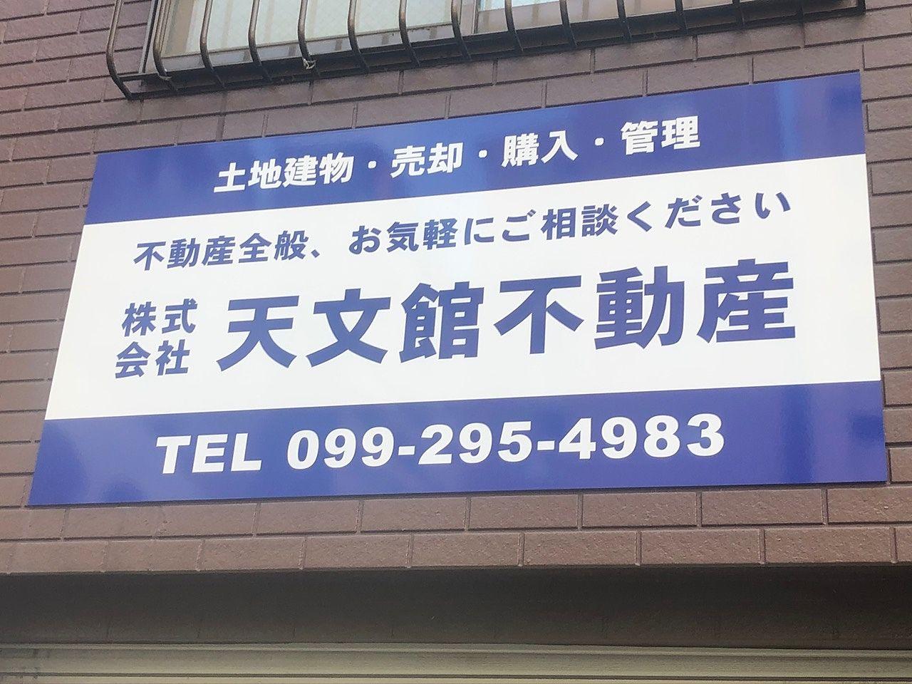 鹿児島市西伊敷の売却査定は天文館不動産にご相談ください。