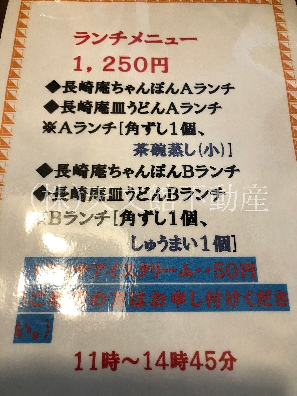鹿児島市城山町の長崎庵はランチメニューがおすすめです。