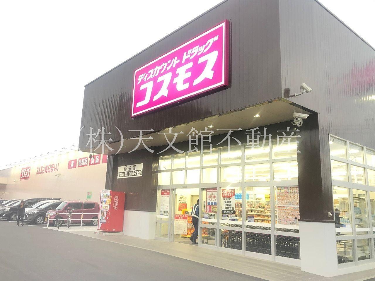 鹿児島市新栄町 コスモス新栄店 オープン 激安 安い