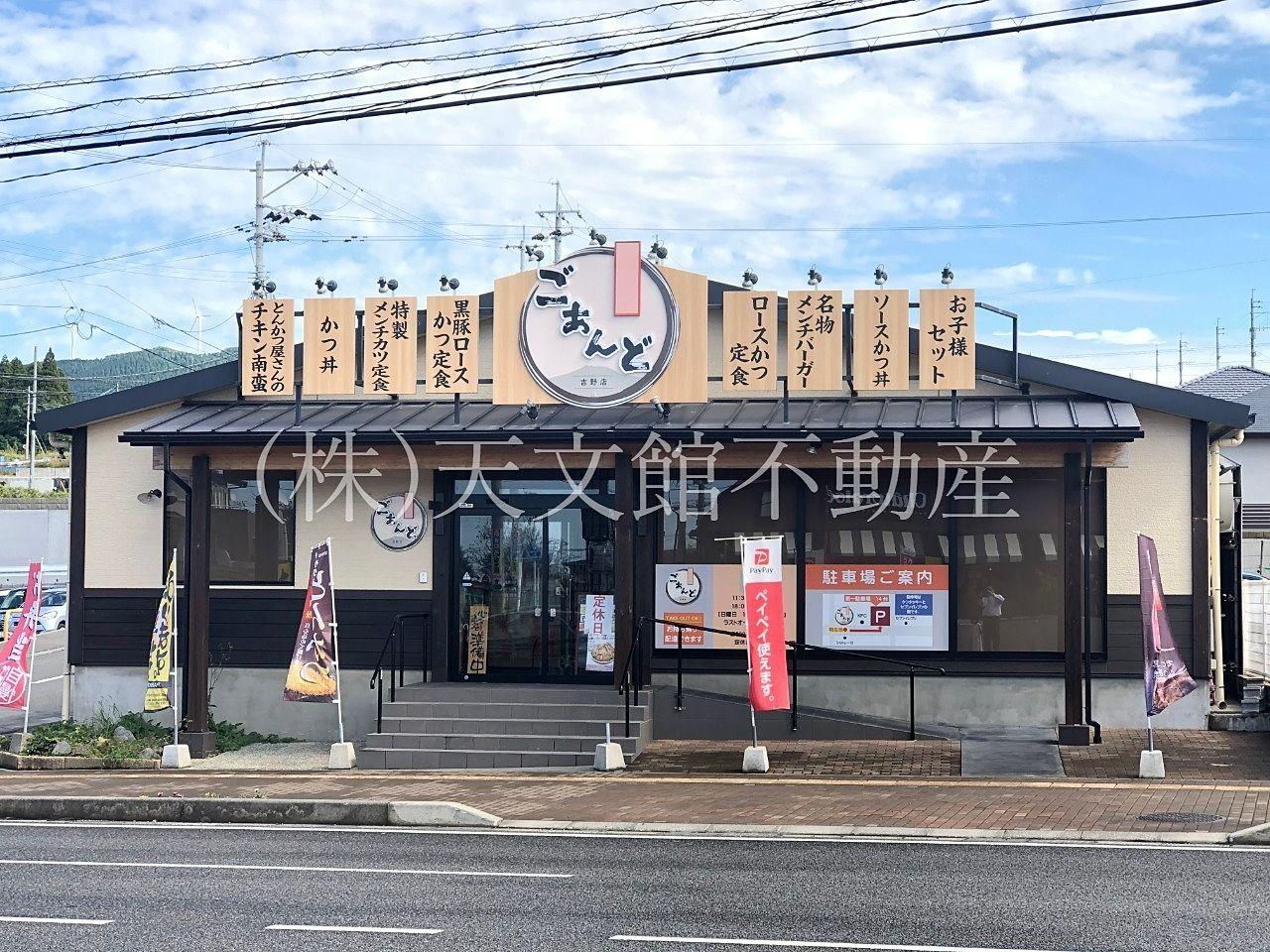 鹿児島市吉野町 とんかつ美味しいお店