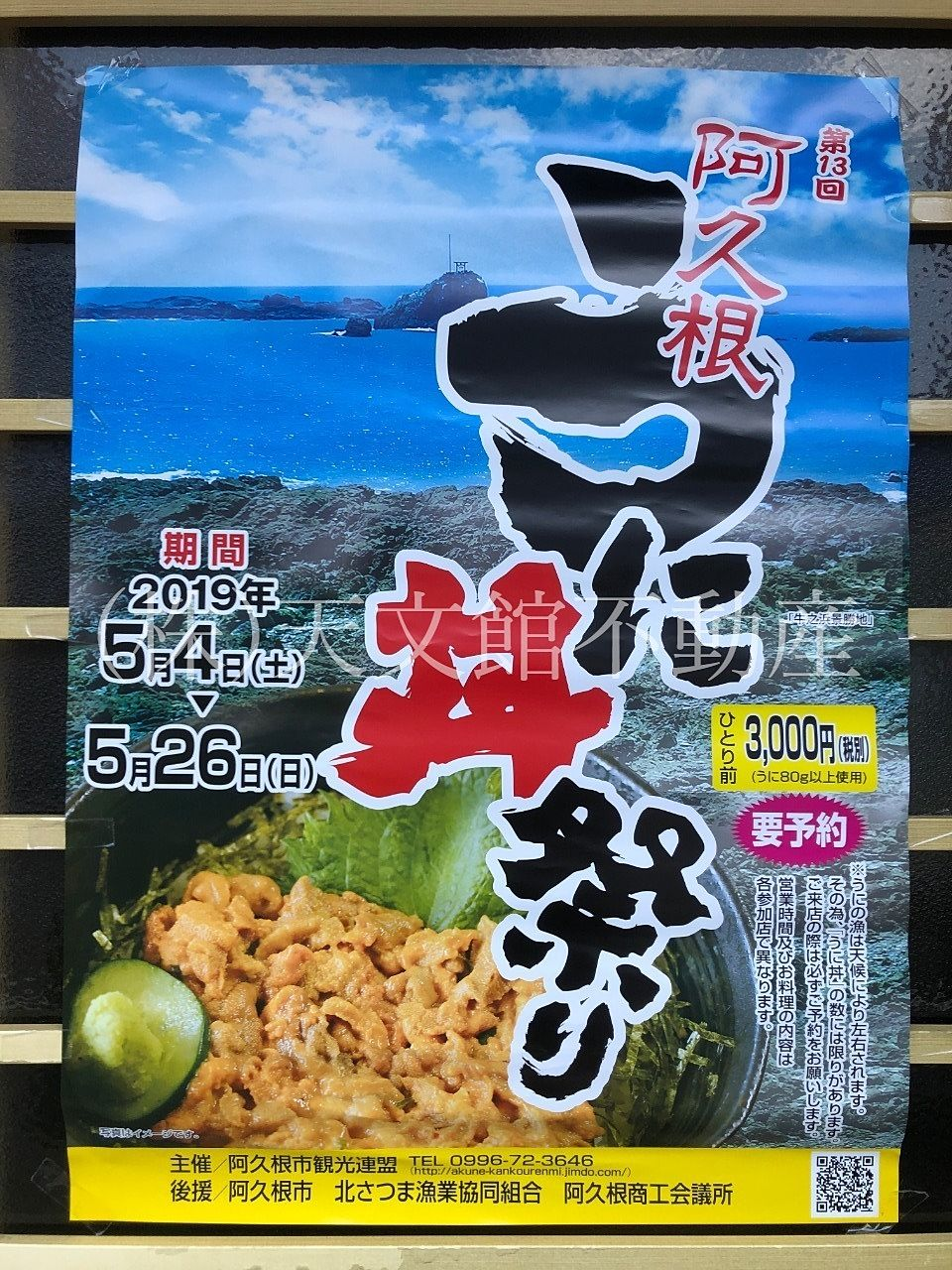 阿久根市 うに丼祭り 毎年あります。