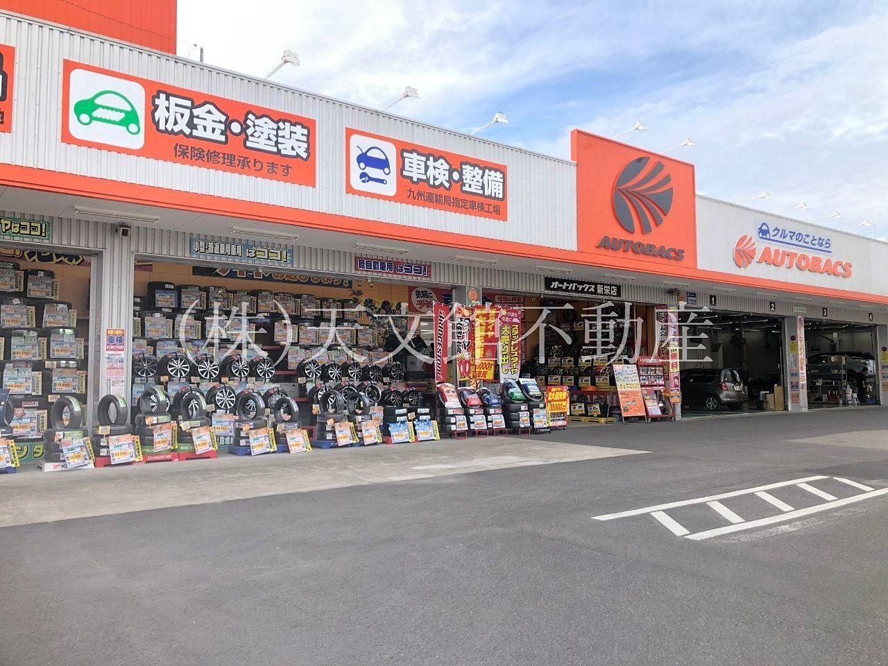 鹿児島市新栄町オートバックス新栄店