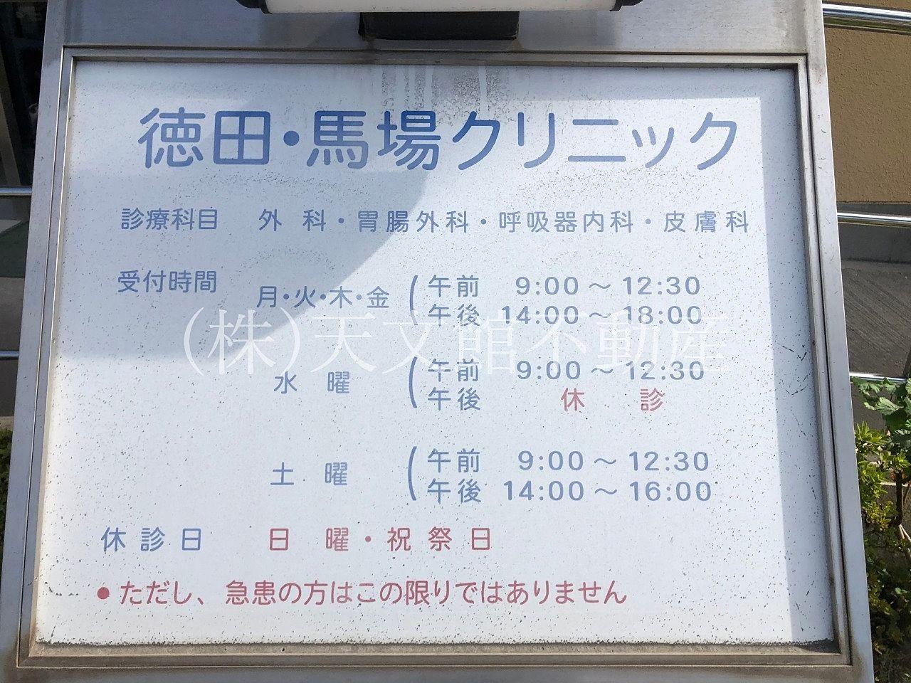 鹿児島市伊敷2丁目の徳田馬場クリニックの営業時間はこちらです。