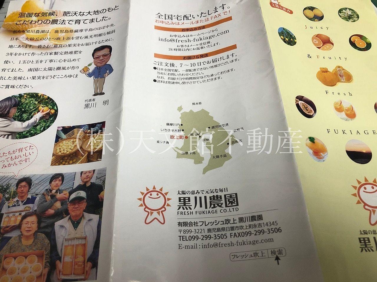 チェスト館 黒川農園 パンフレット1