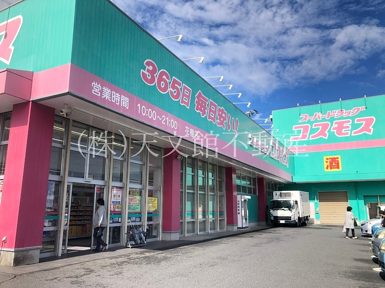 鹿児島市吉野1丁目ディスカウントドラッグコスモス花棚店
