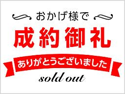 鹿児島市西伊敷4丁目「売地」ご成約ありがとうございます。